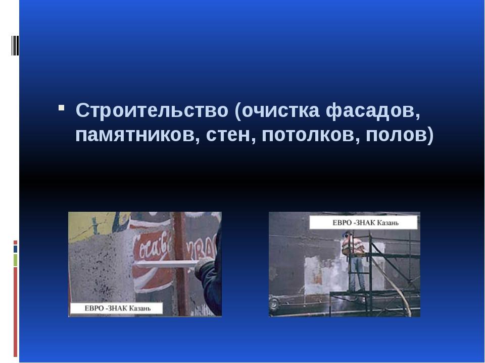 Строительство (очистка фасадов, памятников, стен, потолков, полов)