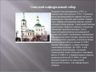 Заложена Спасская церковь в 1753 г. и окончательно обустроена в 1776 г. Строи