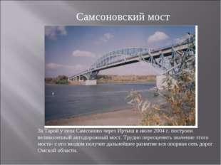 За Тарой у села Самсоново через Иртыш в июле 2004 г. построен великолепный ав