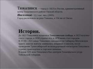 Тюкалинск — город (с 1823) в России, административный центр Тюкалинского райо