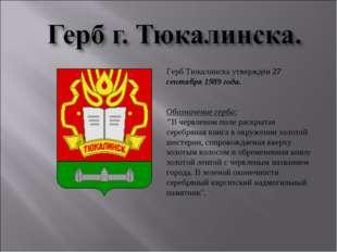 """Герб Тюкалинска утверждён 27 сентября 1989 года. Обозначение герба: """"В червле"""