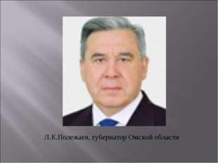 Л.К.Полежаев, губернатор Омской области