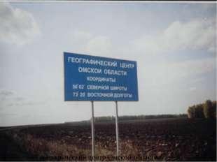Географический центр Омской области