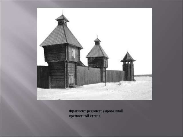 Фрагмент реконструированной крепостной стены
