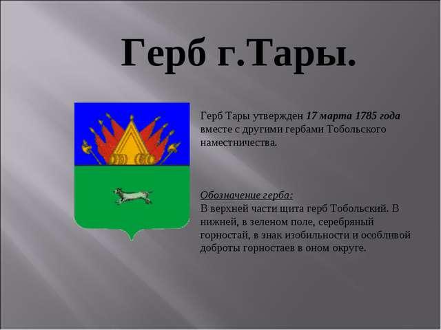 Герб г.Тары. Герб Тары утвержден 17 марта 1785 года вместе с другими гербами...
