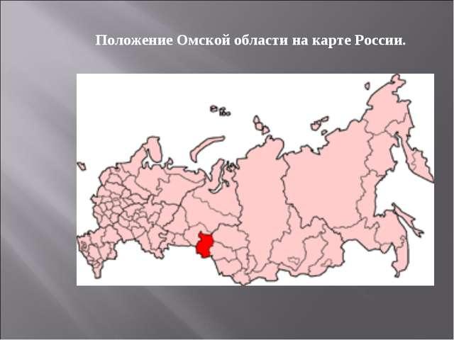 Положение Омской области на карте России.