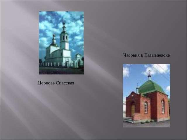 Церковь Спасская Часовня в Называевске