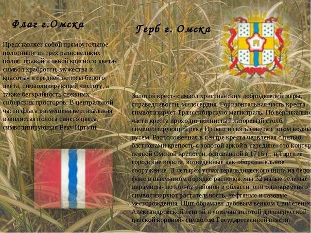 Золотой крест- символ христианских добродетелей: веры, справедливости, милосе...