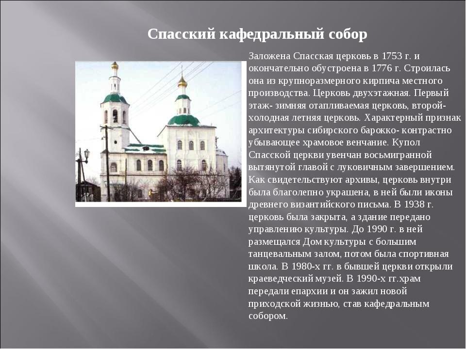 Заложена Спасская церковь в 1753 г. и окончательно обустроена в 1776 г. Строи...