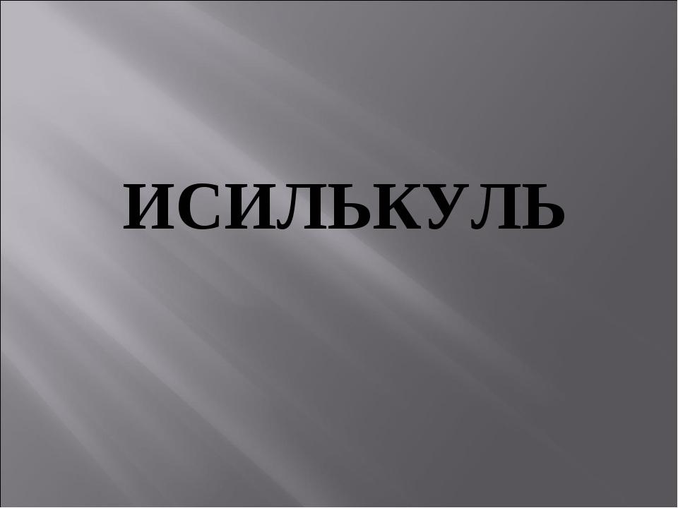ИСИЛЬКУЛЬ