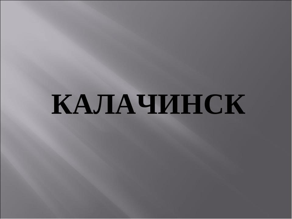КАЛАЧИНСК