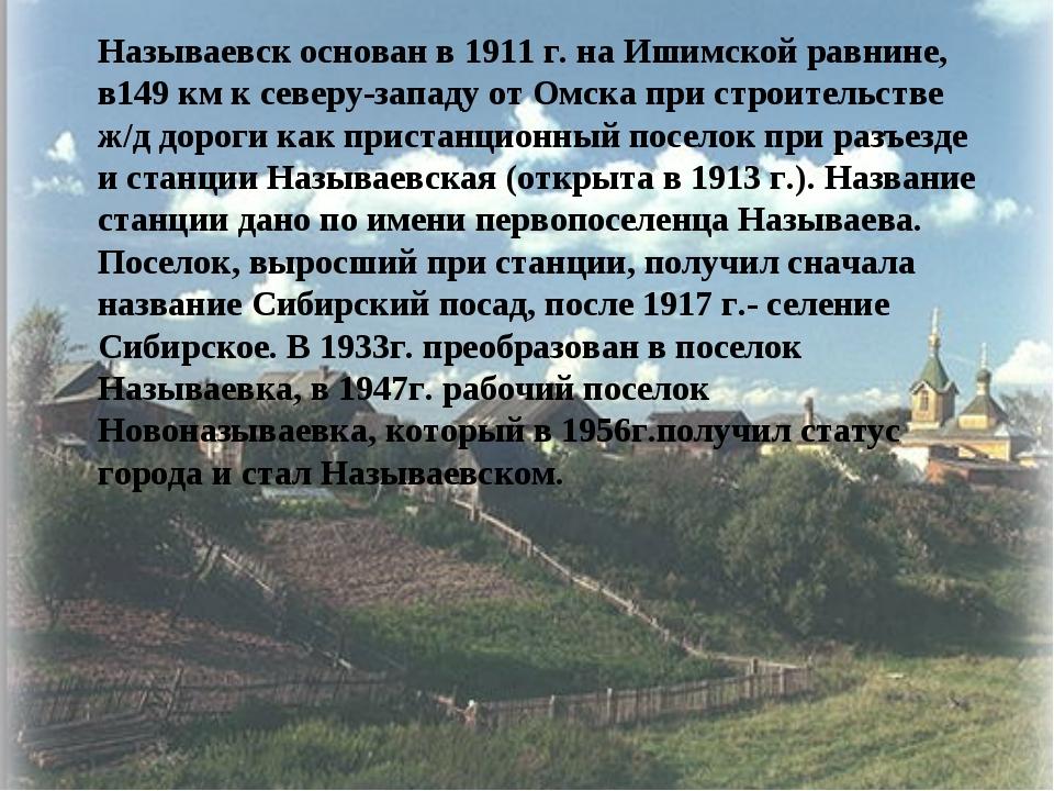Называевск основан в 1911 г. на Ишимской равнине, в149 км к северу-западу от...