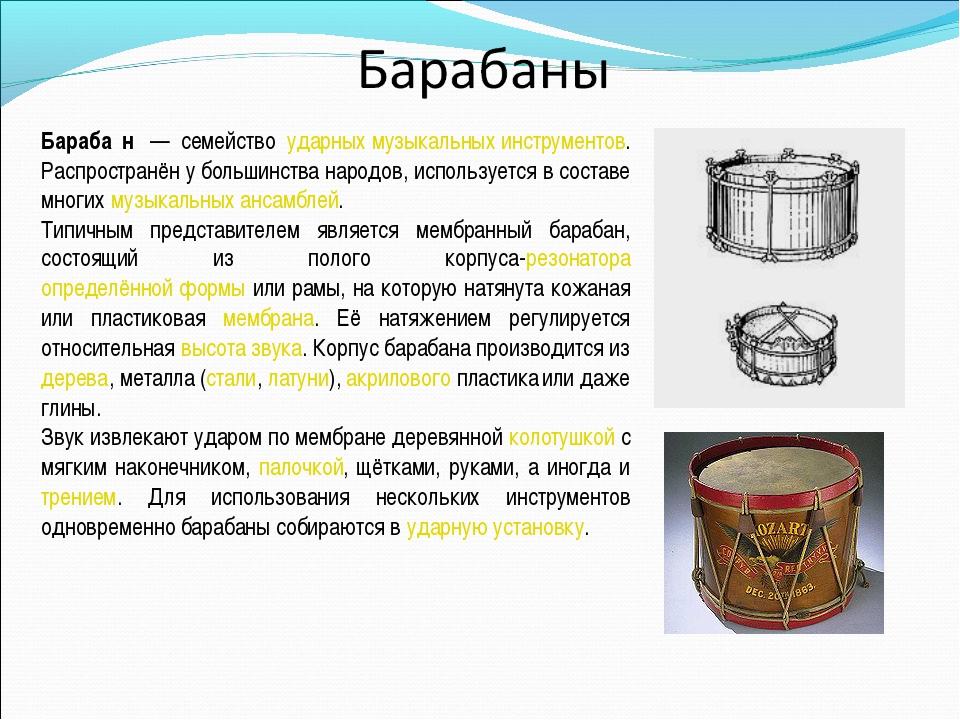 барабан картинка с описанием учет основывается