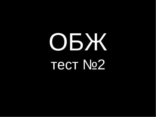 ОБЖ тест №2