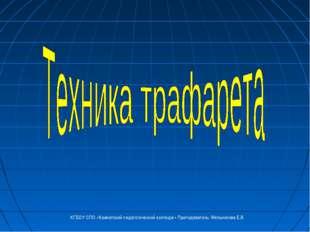 КГБОУ СПО «Камчатский педагогический колледж» Преподаватель: Мельникова Е.В.