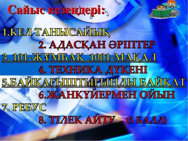 Сайыс кезеңдері: