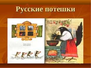 Русские потешки