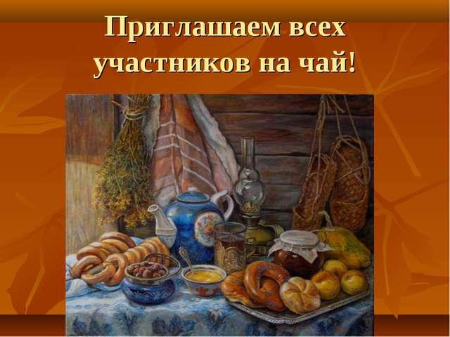 Приглашаем всех участников на чай!