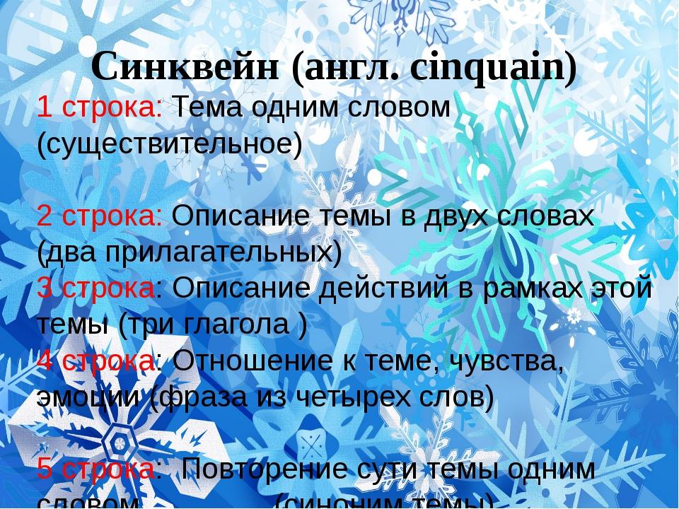 Синквейн (англ. cinquain) 1 строка: Тема одним словом (существительное) 2 стр...