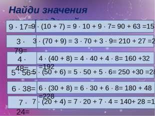 Найди значения произведений: 9 ∙ 17= 3 ∙ 79= 4 ∙ 48= 5 ∙ 56= 6 ∙ 38= 7 ∙ 24=