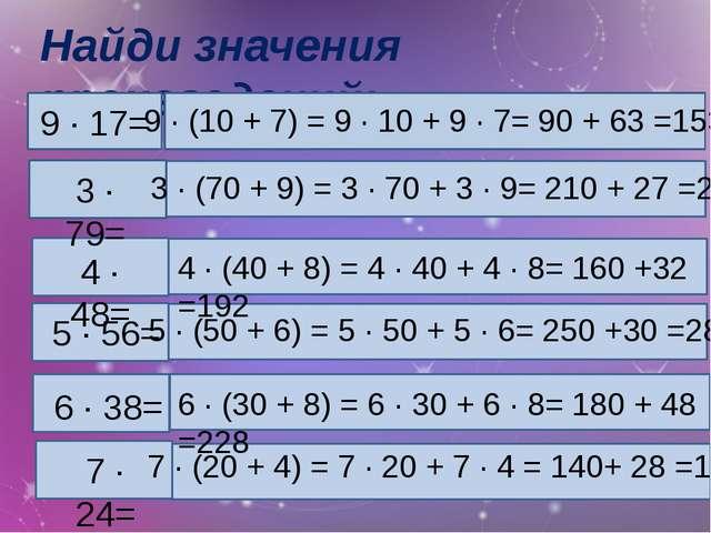 Найди значения произведений: 9 ∙ 17= 3 ∙ 79= 4 ∙ 48= 5 ∙ 56= 6 ∙ 38= 7 ∙ 24=...