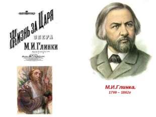 М.И.Глинка. 1799 – 1862г
