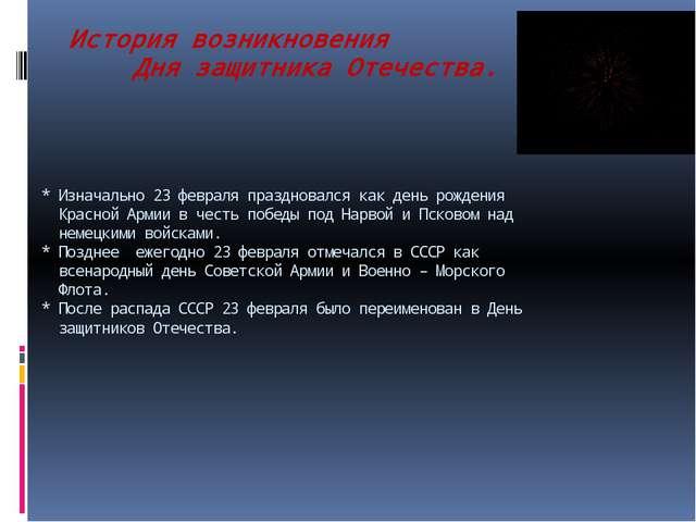 История возникновения Дня защитника Отечества. * Изначально 23 февраля празд...