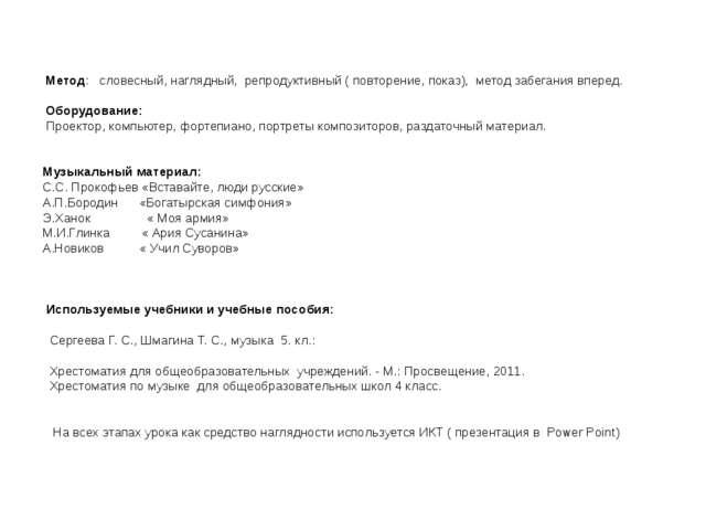 Метод: словесный, наглядный, репродуктивный ( повторение, показ), метод забе...