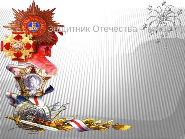 Урок музыки в 4 классе МБОУ СОШ №17 Учитель Семенчатенко Л.А. г.Владикавказ Ф...