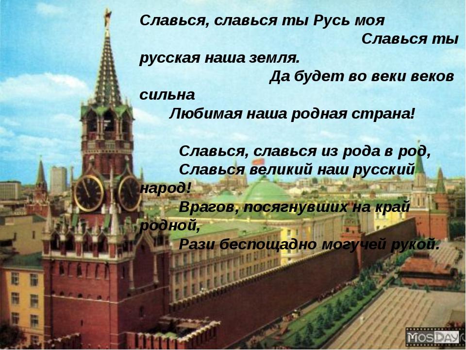Славься, славься ты Русь моя Славься ты русская наша земля. Да будет во веки...
