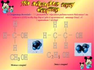 І. Спирттер дегеніміз – құрамында көмірсутек радикалымен байланысқан гидроксо