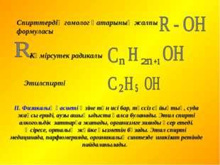 Спирттердің гомолог қатарының жалпы формуласы Көмірсутек радикалы Этилспирті