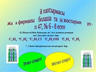 С2H4 C2H6 C2H5Cl C2H5OH C2H4 C2H2 А) Мына тізбек бойынша жүзеге асатын реакци