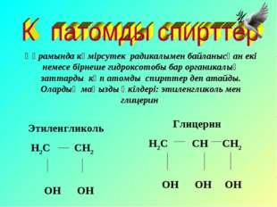 Құрамында көмірсутек радикалымен байланысқан екі немесе бірнеше гидроксотобы