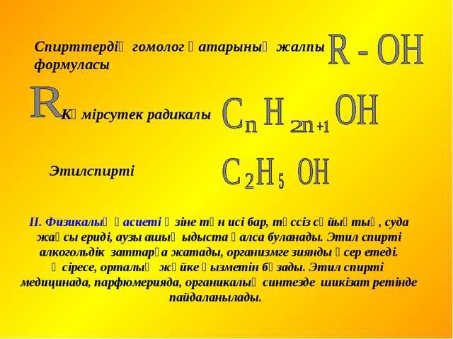 Спирттердің гомолог қатарының жалпы формуласы Көмірсутек радикалы Этилспирті...