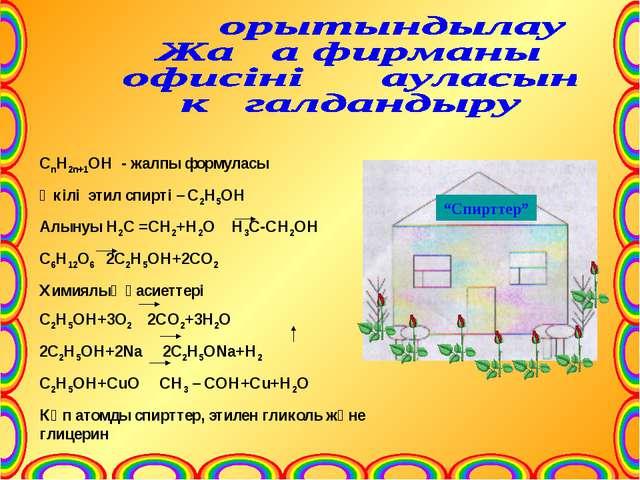 CnH2n+1OH - жалпы формуласы Өкілі этил спирті – C2H5OH Алынуы H2C =CH2+H2O H3...