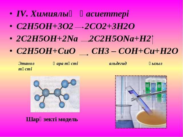 IV. Химиялық қасиеттері C2H5OH+3O2 2CO2+3H2O 2C2H5OH+2Na 2C2H5ONa+H2 C2H5OH+C...