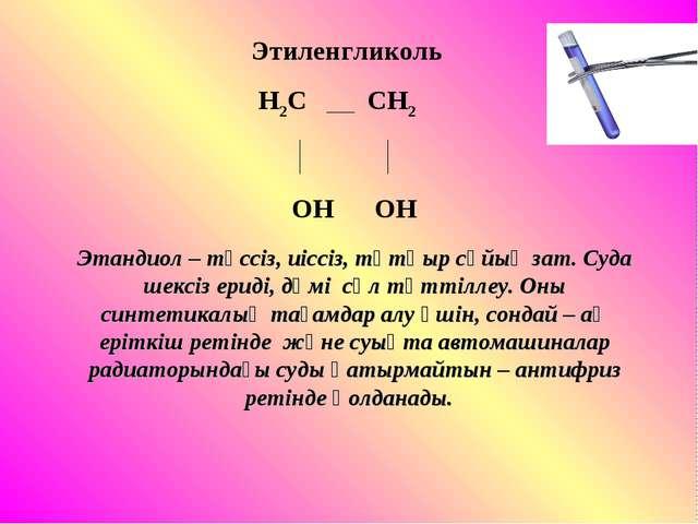 Этиленгликоль H2C CH2 OH OH Этандиол – түссіз, иіссіз, тұтқыр сұйық зат. Суда...