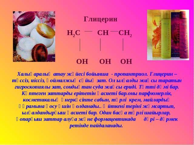 Глицерин H2C CH CH2 OH OH OH Халықаралық атау жүйесі бойынша - пропантриол....