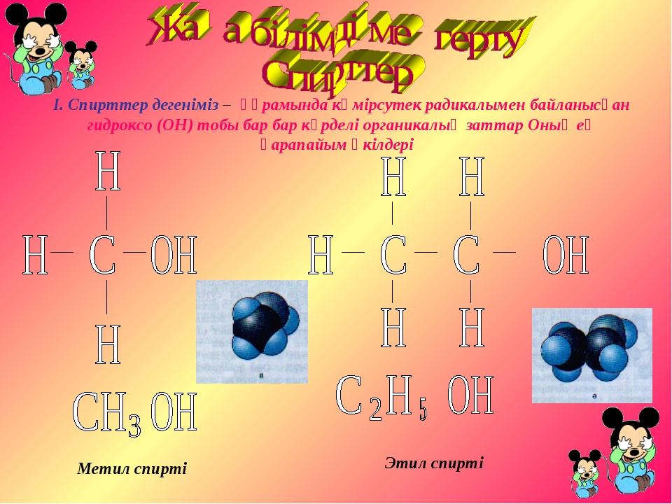 І. Спирттер дегеніміз – құрамында көмірсутек радикалымен байланысқан гидроксо...