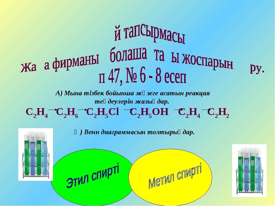 С2H4 C2H6 C2H5Cl C2H5OH C2H4 C2H2 А) Мына тізбек бойынша жүзеге асатын реакци...