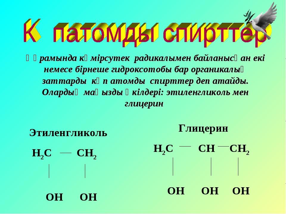 Құрамында көмірсутек радикалымен байланысқан екі немесе бірнеше гидроксотобы...