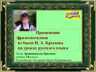 Автор: Дранишникова Кристина, ученица 2 В класса Руководитель: Нестеренко Ир