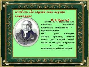 Басни И. А. Крылова как источник появления крылатых выражений - фразеологизм