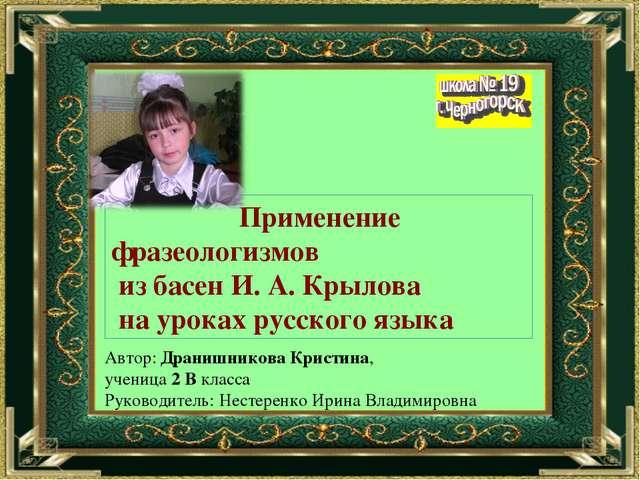 Автор: Дранишникова Кристина, ученица 2 В класса Руководитель: Нестеренко Ир...