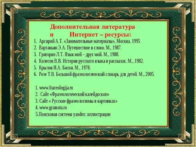 Дополнительная литература и Интернет – ресурсы:
