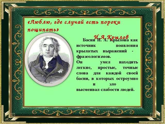 Басни И. А. Крылова как источник появления крылатых выражений - фразеологизм...