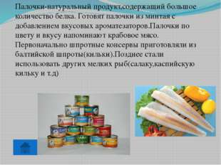 Палочки-натуральный продукт,содержащий большое количество белка. Готовят пал