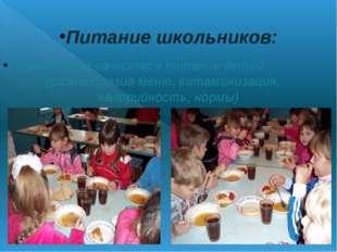 Питание школьников: работа над качеством питания детей (разнообразие меню, в
