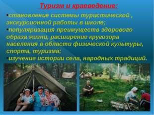 Туризм и краеведение: становление системы туристической , экскурсионной рабо